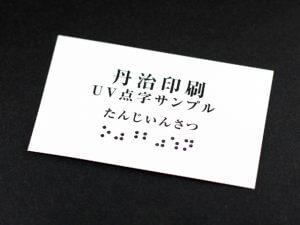 UV印刷による点字