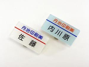 名札の裏側からUVインクによる印刷